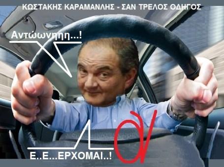 ΚΑΡΑΜΑΝΛΗΣ -ΤΡΕΛΟΣ ΟΔΗΓΟΣ 3
