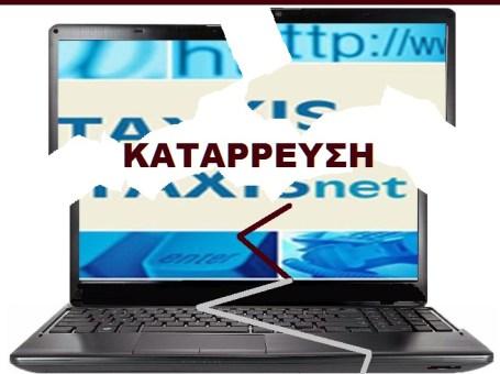 ΚΑΤΑΡΡΕΥΣΗ TAXISNET