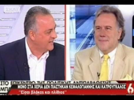 ΚΕΦΑΛΟΓΙΑΝΝΗΣ -ΚΟΥΤΡΟΥΓΚΑΛΟΣ