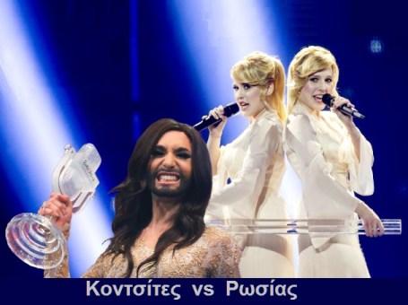 Κοντσίτες vs Ρωσίας
