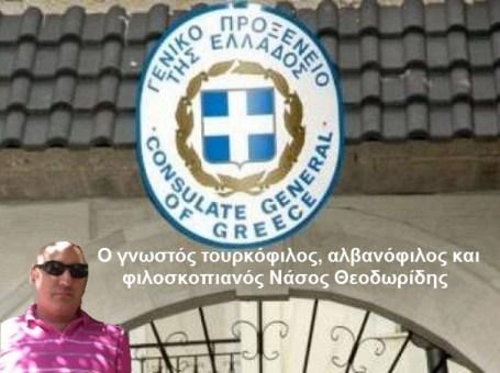 ΝΑΣΟΣ ΘΕΟΔΩΡΙΔΗΣ ΣΥΡΙΖΑ - ΚΑΤΑ ΕΛΛΗΝΙΚΟΥ ΠΡΟΞΕΝΙΟΥ -ΑΛΒΑΝΙΑ