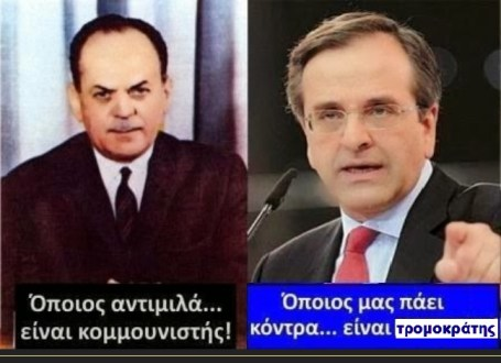 ΠΑΠΑΔΟΠΟΥΛΟΣ Γ -ΣΑΜΑΡΑΣ