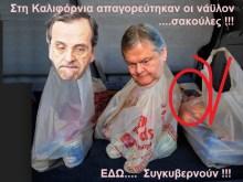 Απαγορεύτηκαν οι πλαστικές σακούλες στην Καλιφόρνια — ΕΔΩ, συγκυβερνούν…!