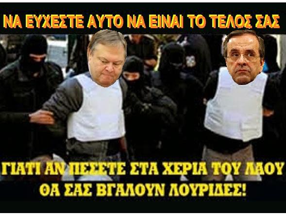 ΣΑΜΑΡΑΣ -ΒΕΝΙΖΕΛΟΣ -ΣΥΛΛΗΨΗ