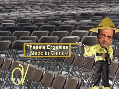 ΣΑΜΑΡΑΣ -ΘΕΣΕΙΣ ΕΡΓΑΣΙΑΣ -Made in China