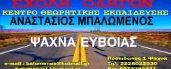 ΣΧΟΛΗ ΟΔΗΓΩΝ -ΑΝΑΣΤΑΣΙΟΣ ΜΠΑΛΩΜΕΝΟΣ