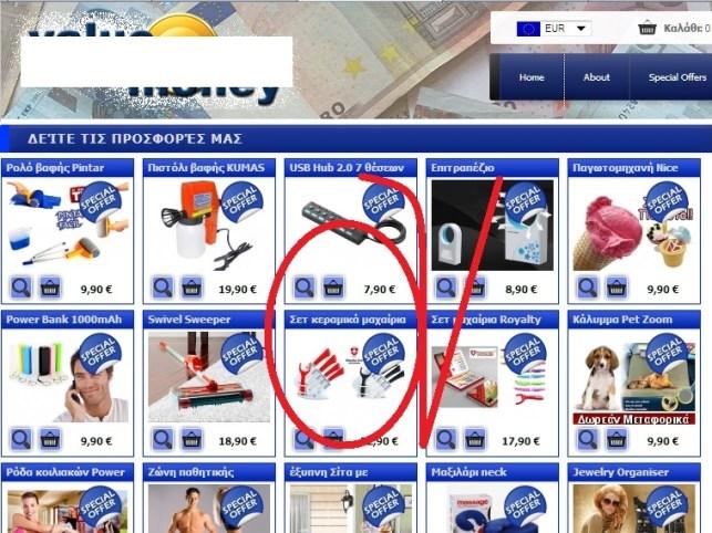 ΦΟΡΟΔΙΑΦΥΓΗ 3 value------products