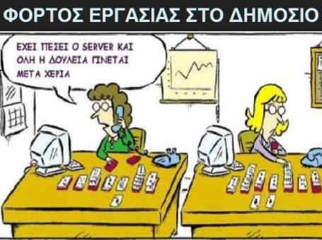 ΦΟΡΤΟΣ ΕΡΓΑΣΙΑΣ ΣΤΟ ΔΗΜΟΣΙΟ