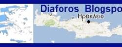 Diaforos Blogspot