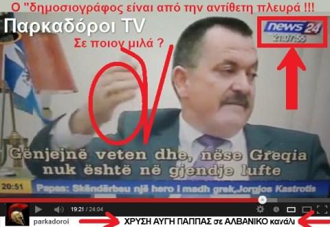 NEWS24 TV ALBANIA -ΧΡΗΣΤΟΣ ΠΑΠΠΑΣ -ΧΡΥΣΗ ΑΥΓΗ