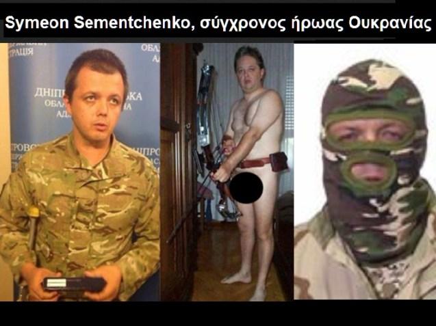 Symeon Sementchenko -ΣΥΓΧΡΟΝΟΣ ΗΡΩΑΣ ΟΥΚΡΑΝΙΑΣ