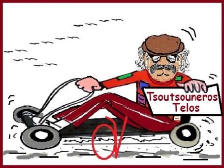 Αναστολή λειτουργίας του παρόντος ιστολογίου «TSOUTSOUNEROS»