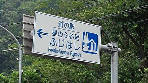 hoshinofurusato5 500x281 中部道の駅 星のふる里ふじはし~全国制覇を目指して~