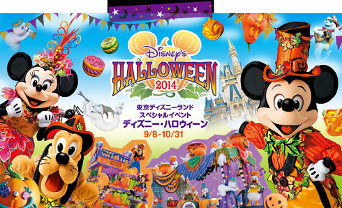 mainvis 【ディズニー】ハロウィン食べ歩きスイーツ&スナック!まとめ
