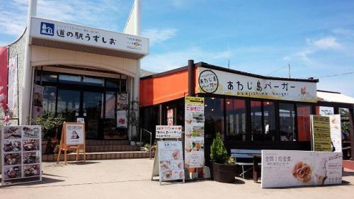 uzushio3 500x281 近畿道の駅 うずしお~全国制覇を目指して~