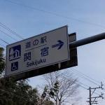 DSC 1722 150x150 中部道の駅 関宿~全国制覇を目指して~