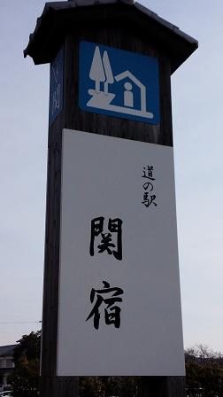 DSC 1723 中部道の駅 関宿~全国制覇を目指して~