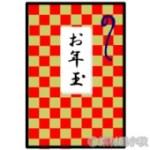 image 150x150 【中居】アラフォージャニーズのお年玉事情と疑問【坂本・長野】