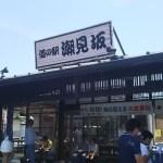 DSC 0376 150x150 中部道の駅 潮見坂~全国制覇を目指して~