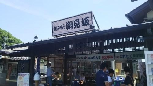 DSC 0376 500x281 中部道の駅 潮見坂~全国制覇を目指して~