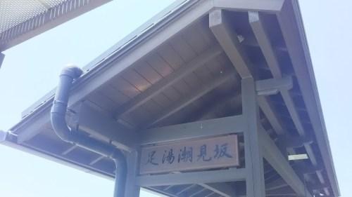 DSC 0380 500x281 中部道の駅 潮見坂~全国制覇を目指して~