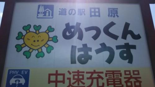 DSC 0390 500x281 中部道の駅 田原めっくんはうす~全国制覇を目指して~