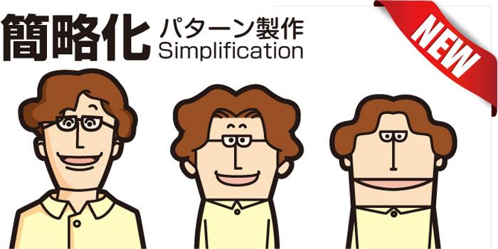簡略化パターン製作 内容により簡略化のイメージを変えていきます・制作工程のご案内