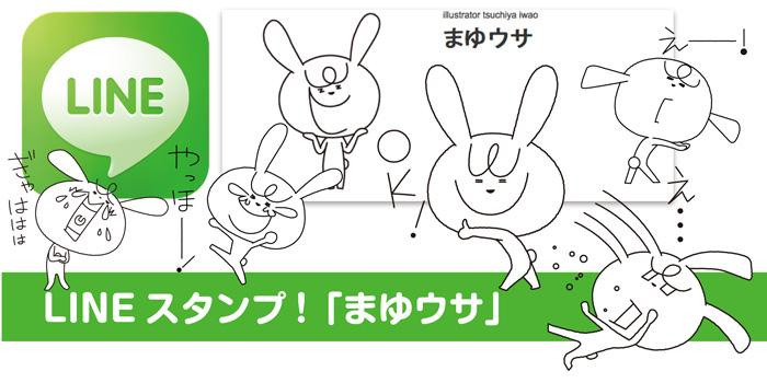 LINEスタンプ「まゆウサ」シリーズ登場です!