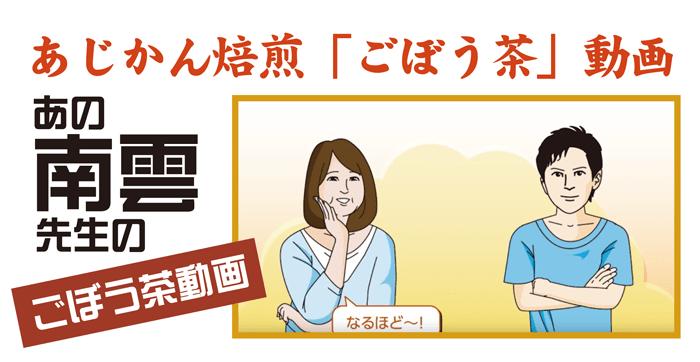あじかん焙煎「ごぼう茶」動画イラスト