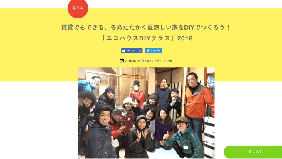 スクリーンショット 2018-01-06 8.51.37