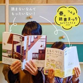 春の読書まつり