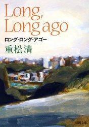 longlongago