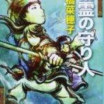 上橋菜穂子 – 精霊の守り人