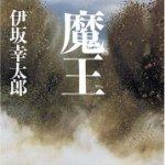 伊坂幸太郎 – 魔王