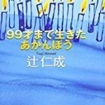 辻仁成 – 99才まで生きたあかんぼう