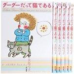 大島弓子 – グーグーだって猫である