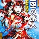 上橋菜穂子 – 虚空の旅人