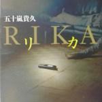 五十嵐貴久 – RIKA