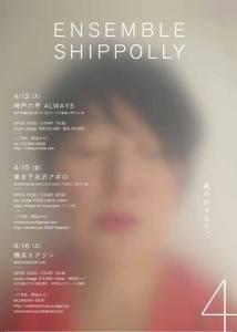 shippolly201604