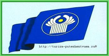 Флаг с гербом СНГ