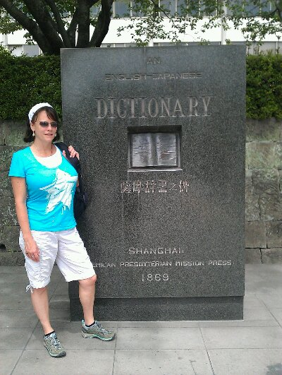 Giant dictionary in Nagasaki, Japan