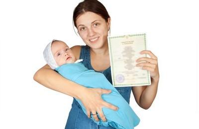 Как получить свидетельство о рождении