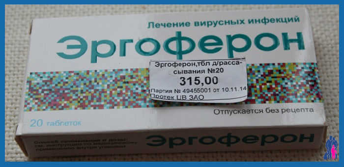 Эргоферон цена в аптеках тюмени