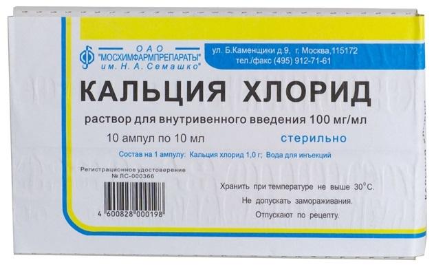 кальций хлорид инструкция по применению уколы