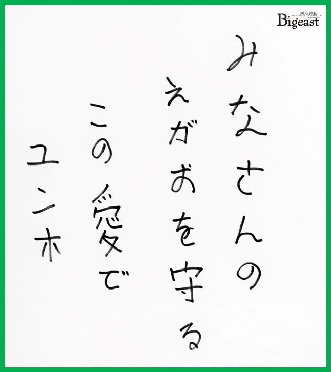 PIC 181022 Bigeast Staff Report Three Days of「東方神起 LIVE TOUR