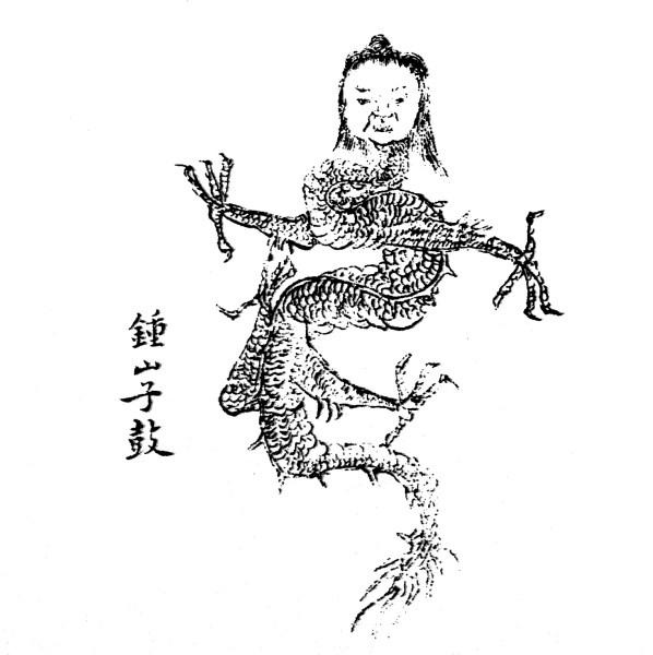 zhong shan zi gu