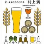 beer_book