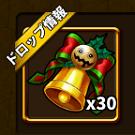 クリスマス限定試練ベル