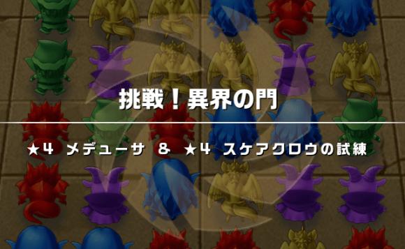 異界の門-木の邪神マラグス編-STAGE12画像