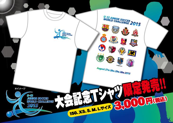 jswc2015_tshirts
